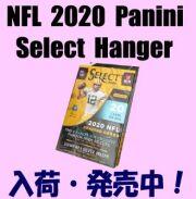 NFL 2020 Panini Select Hanger Football Box