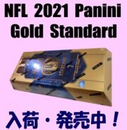 NFL 2021 Panini Gold Standard Football Box