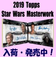 Non-Sports 2019 Topps Star Wars Masterwork Box