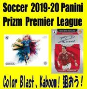 Soccer 2019-20 Panini Prizm Premier League  Box
