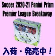 Soccer 2020-21 Panini Prizm Premier League Breakaway Edition Box