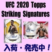 UFC 2020 Topps Striking Signatures Box