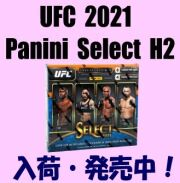 UFC 2021 Panini Select H2 Box