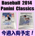 Baseball 2014 Panini Classics Box