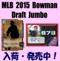MLB 2015 Bowman Draft Jumbo Baseball Box