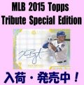 MLB 2015 Topps Tribute Special Edition Baseball Box