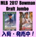 MLB 2017 Bowman Draft Jumbo Baseball Box