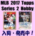 MLB 2017 Topps Series 2 Hobby Baseball Box