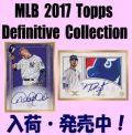 MLB 2017 Topps Definitive Collection Baseball Box
