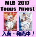 MLB 2017 Topps Finest Baseball Box