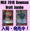 MLB 2018 Bowman Draft Jumbo Baseball Box