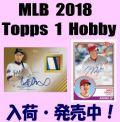 MLB 2018 Topps Series 1 Hobby Baseball Box