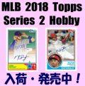 MLB 2018 Topps Series 2 Hobby Baseball Box