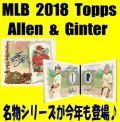 MLB 2018 Topps Allen & Ginter Baseball Box