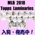 MLB 2018 Topps Luminaries Baseball Box