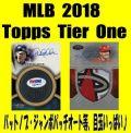 MLB 2018 Topps Tier One Baseball Box