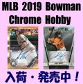 MLB 2019 Bowman Chrome HTA Choice Baseball Box