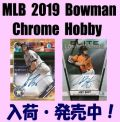 MLB 2019 Bowman Chrome Hobby Baseball Box
