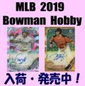MLB 2019 Bowman Hobby Baseball Box