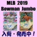 MLB 2019 Bowman Jumbo Baseball Box