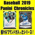 Baseball 2019 Panini Chronicles Box