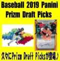 Baseball 2019 Panini Prizm Draft Picks Box