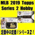 MLB 2019 Topps Series 2 Hobby Baseball Box