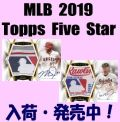MLB 2019 Topps Five Star Baseball Box