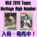MLB 2019 Topps Heritage High Number Baseball Box
