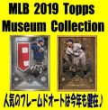 MLB 2019 Topps Museum Collection Baseball Box