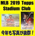 MLB 2019 Topps Stadium Club Baseball Box