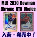MLB 2020 Bowman Chrome HTA Choice Baseball Box