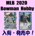 MLB 2020 Bowman Hobby Baseball Box
