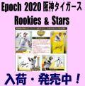 Epoch 2020 阪神タイガース Rookies & Stars Baseball Box