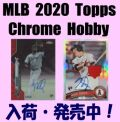 MLB 2020 Topps Chrome Hobby Baseball Box
