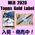 MLB 2020 Topps Gold Label Baseball Box