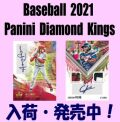 Baseball 2021 Panini Diamond Kings Box