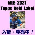 MLB 2021 Topps Gold Label Baseball Box