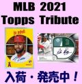 MLB 2021 Topps Tribute Baseball Box