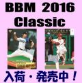 BBM 2016 Classic Baseball Box