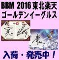 BBM 2016 東北楽天ゴールデンイーグルス Baseball Box