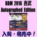 BBM 2016 埼玉 西武 ライオンズ Autographed Edition King of Beast Baseball Box