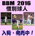 BBM 2016 惜別球人 Baseball Box