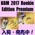 BBM 2017 Rookie Edition Premium Baseball Box