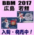 BBM 2017 広島東洋カープ 若鯉 Baseball Box