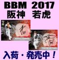 BBM 2017 阪神タイガース 若虎 Authentic Edition Baseball Box