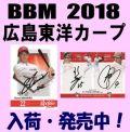 BBM 2018 広島東洋カープ Baseball Box