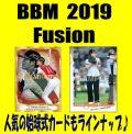BBM 2019 Fusion Baseball Box