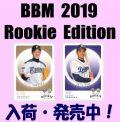 BBM 2019 Rookie Edition ルーキー エディション Baseball Box