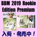 BBM 2019 Rookie Edition Premium ルーキーエディションプレミアム Baseball Box
